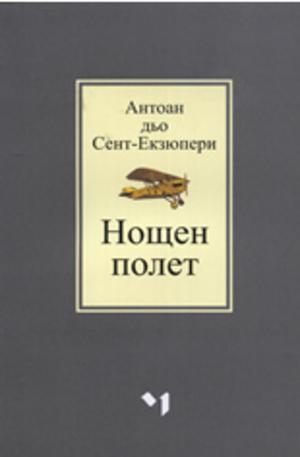 Книга - Нощен полет