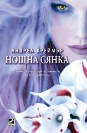 Книга - Нощна сянка