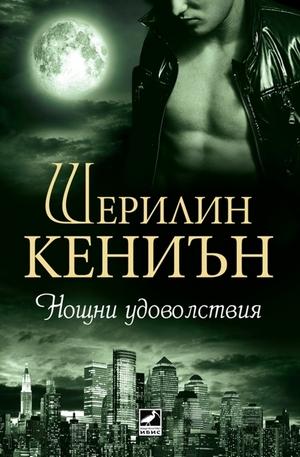 Книга - Нощни удоволствия. Книга 2
