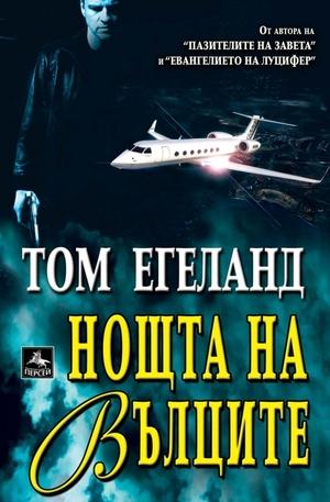 Книга - Нощта на вълците