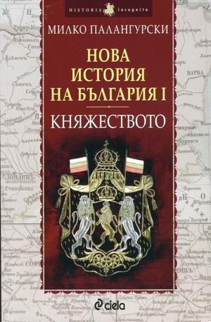 Книга - Нова история на България I: Княжеството 1879-1911