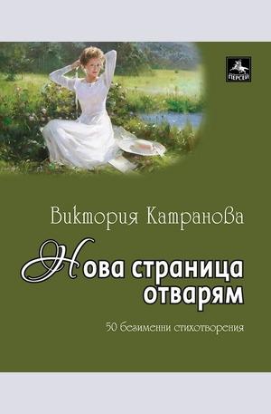 Книга - Нова страница отварям