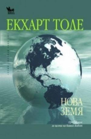 Книга - Нова земя