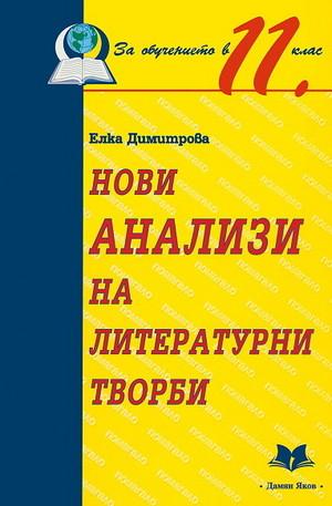 Книга - Нови анализи на литературни творби 11. клас