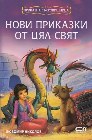 Книга - Нови приказки от цял свят