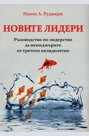 Книга - Новите лидери - Ръководство по лидерство за миниджърите от третото хилядолетие
