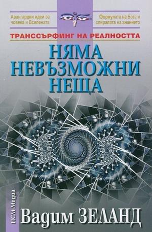 Книга - Няма невъзможни неща