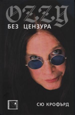Книга - ОZZY