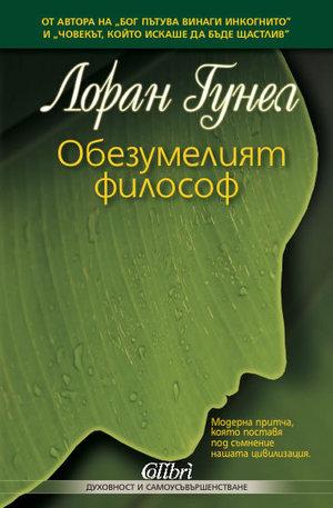 Книга - Обезумелият философ