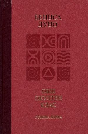 Книга - Общ окултен клас, година 1: Трите живота