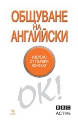 Книга - Общуване на английски