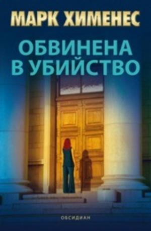 Книга - Обвинена в убийство