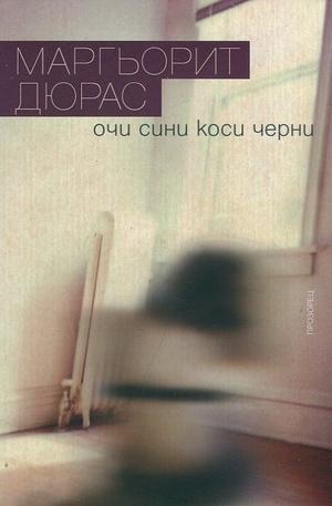 Книга - Очи сини, коси черни