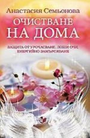 Книга - Очистване на дома