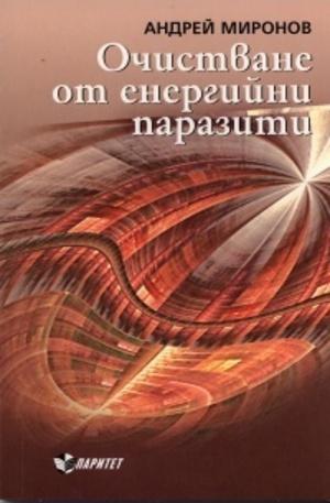 Книга - Очистване от енергийни паразити