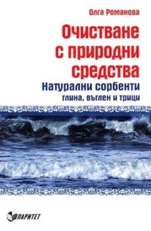 Книга - Очистване с природни средства