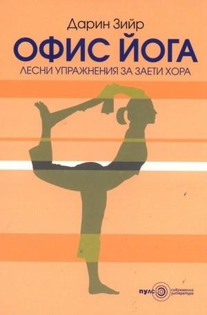 Книга - Офис йога