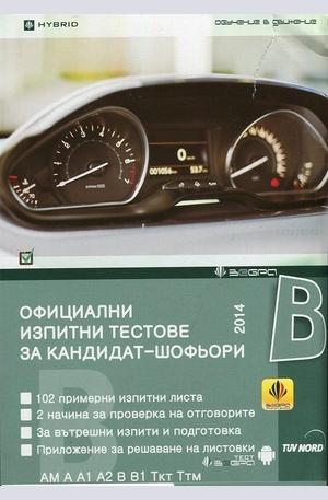 Книга - Официални изпитни тестове за кандидат-шофьори 2014