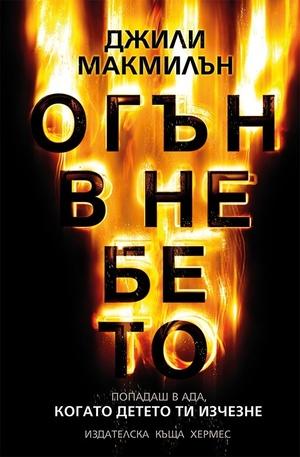 Книга - Огън в небето