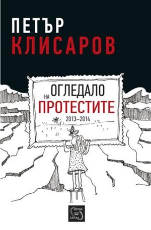 Книга - Огледало на протестите 2013-2014
