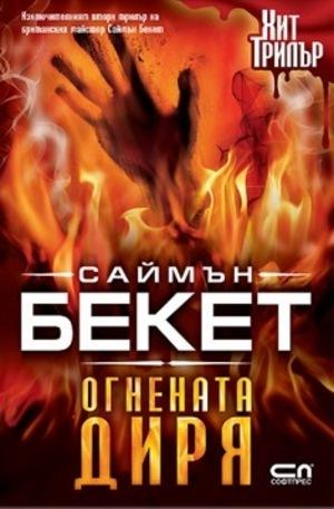 Книга - Огнената диря