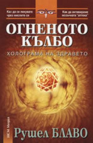 Книга - Огненото кълбо