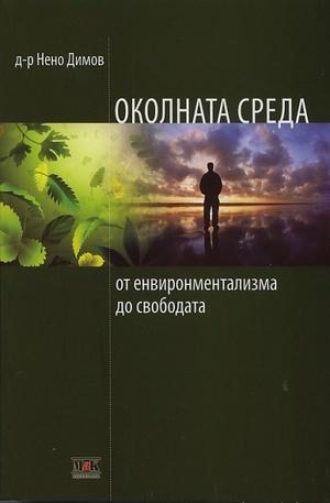 Книга - Околната среда - от енвиронментализма до свободата