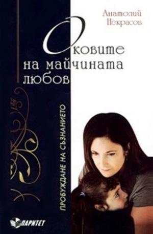 Книга - Оковите на майчината любов