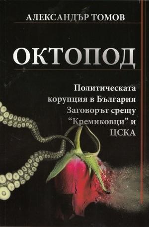 Книга - Октопод