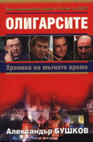 Книга - Олигарсите