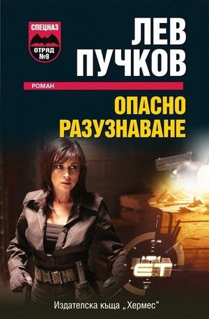 Книга - Опасно разузнаване