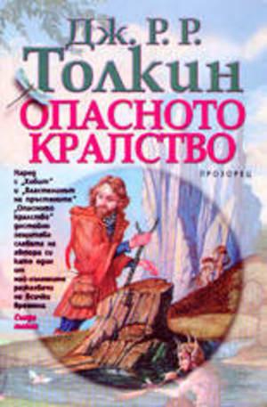 Книга - Опасното кралство