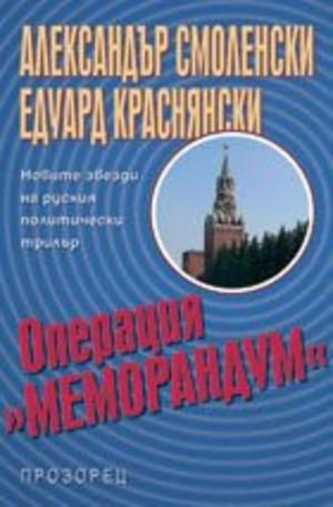 Книга - Операция Меморандум