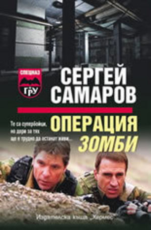 Книга - Операция Зомби
