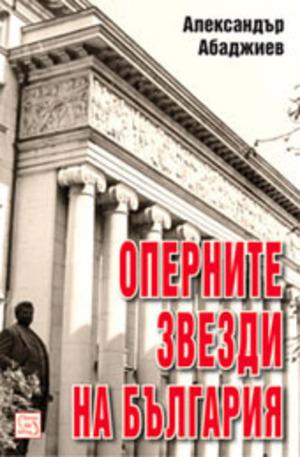 Книга - Оперните звезди на България