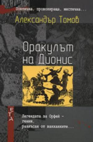 Книга - Оракулът на Дионис