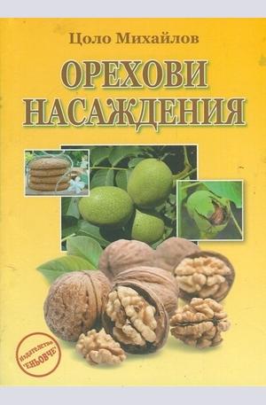 Книга - Орехови насаждения