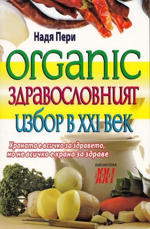 Книга - Organic - здравословният избор в ХХI век