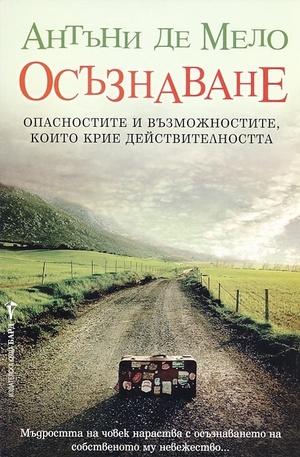 Книга - Осъзнаване