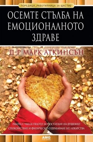 Книга - Осемте стълба на емоционалното здраве