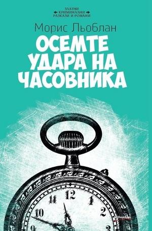 Книга - Осемте удара на часовника