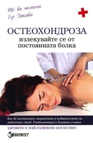 Книга - Осетохондроза: Излекувайте се от постоянната болка