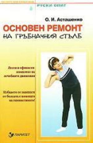 Книга - Основен ремонт на гръбначния стълб