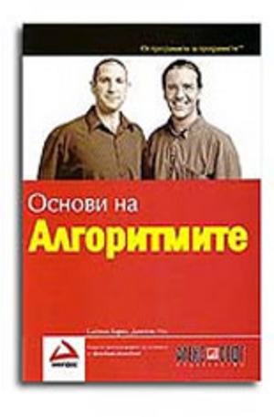 Книга - Основи на алгоритмите