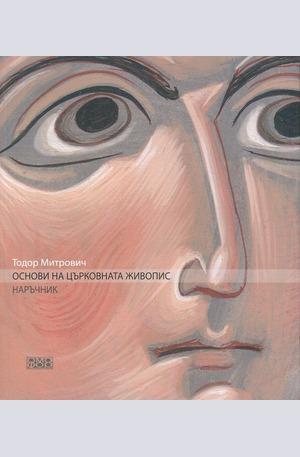 Книга - Основи на църковната живопис. Наръчник