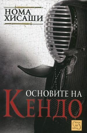 Книга - Основите на Кендо