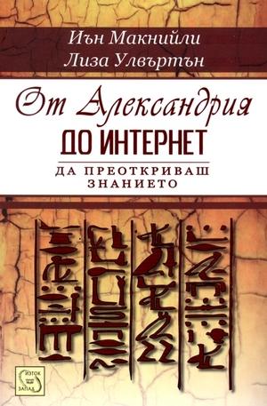 Книга - От Александрия до интернет: да преоткриваш знанието