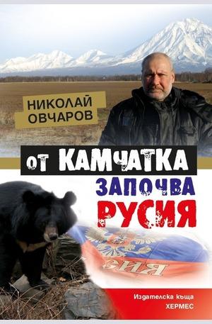 Книга - От Камчатка започва Русия