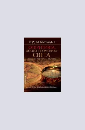 Книга - Откритията, които промениха света