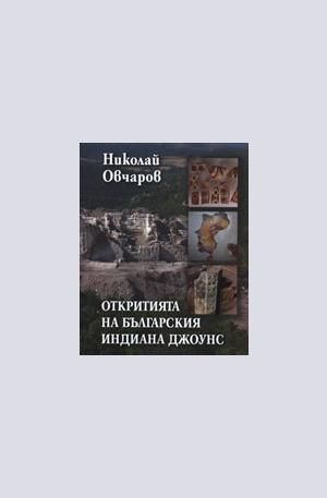Книга - Откритията на българския Индиана Джоунс